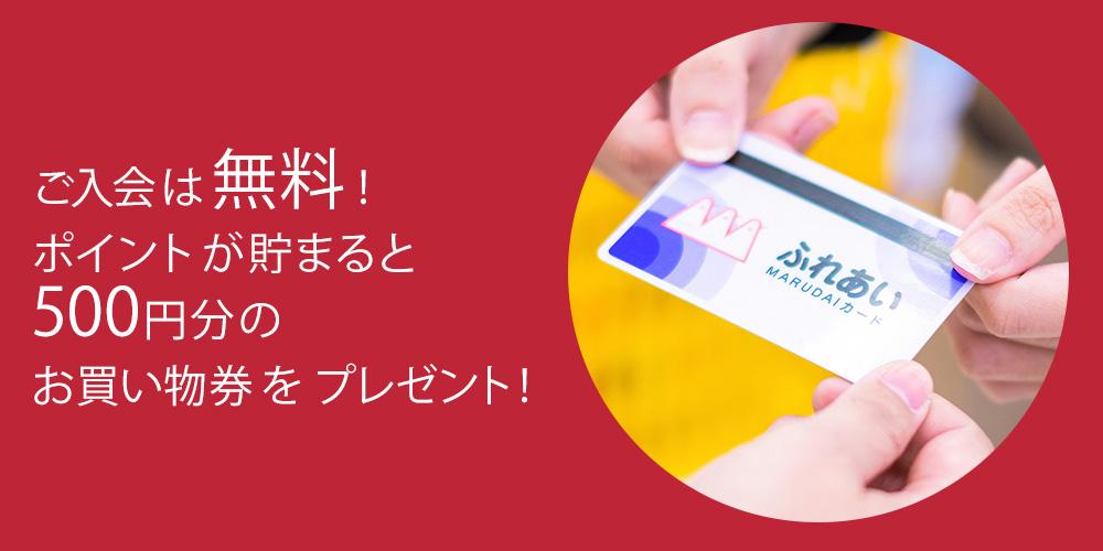 ご入会は無料!ポイントが貯まると500円分のお買い物券をプレゼント!
